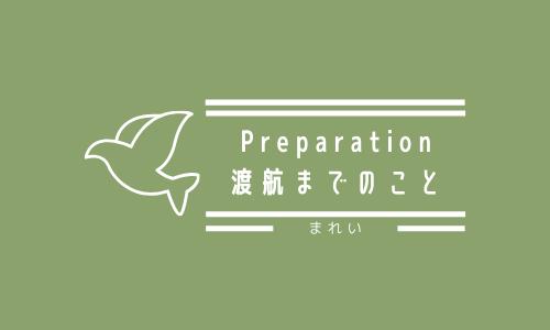 留学初心者/渡航までのスケジュール