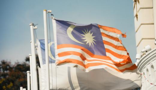 マレーシアについての予備知識