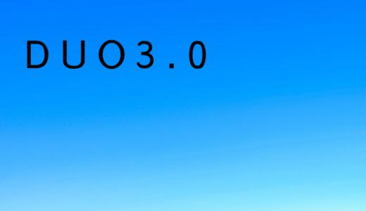 中・上級者向けテキストDUO 3.0