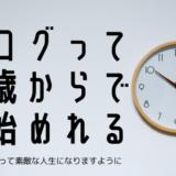 50代ブログ運営のメリット【未経験者向け】
