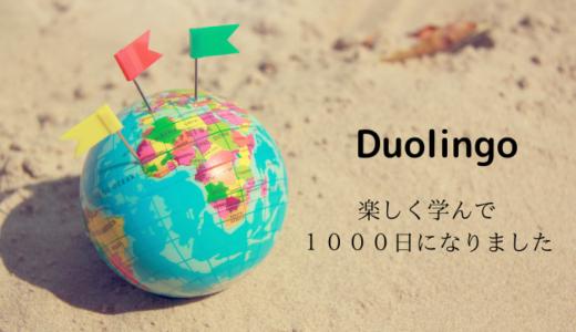 Duolingo ゆるいリーグで1位をとる